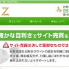 サイト売買Z | サイト売買やサイトM&Aならお任せください!